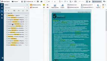 Как_искать_в_PDF