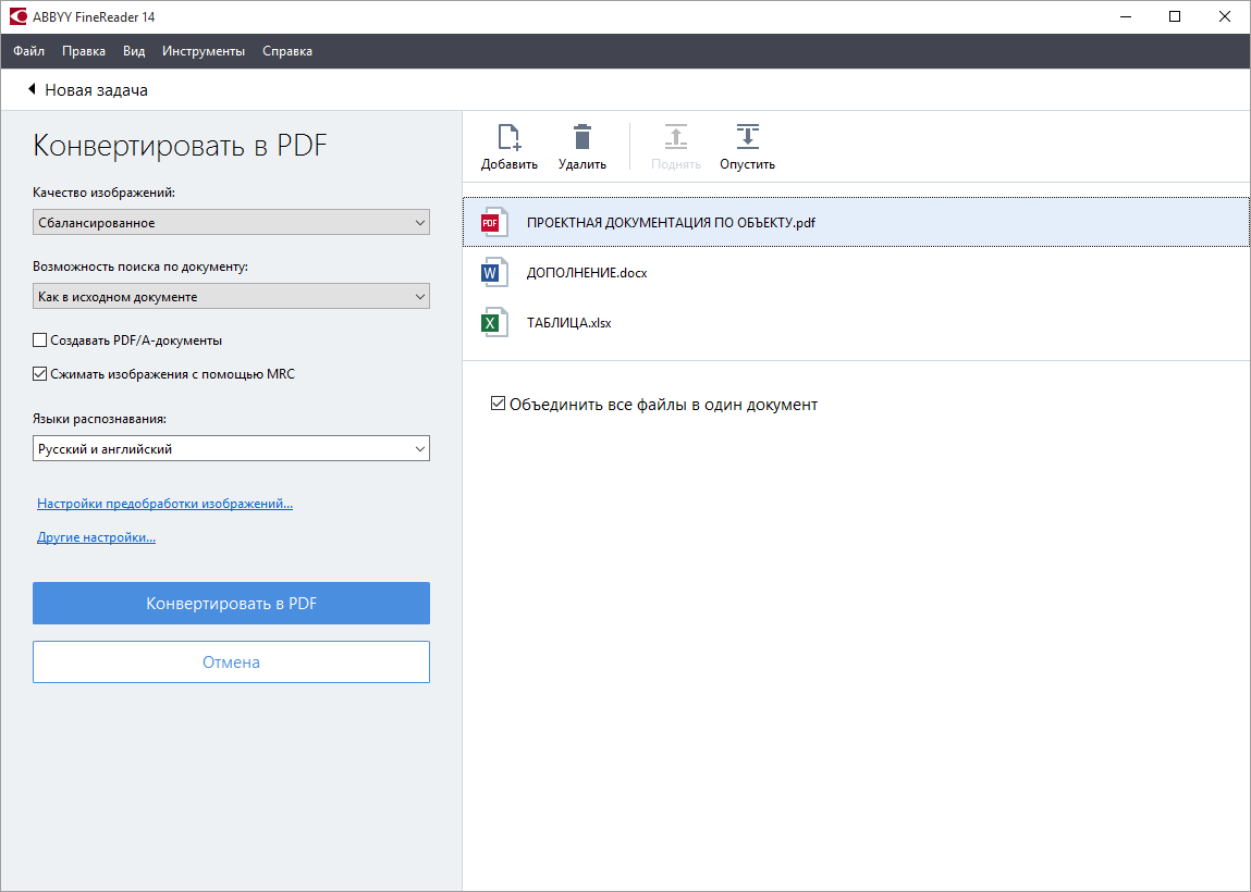 Создавайте и объединяйте PDF