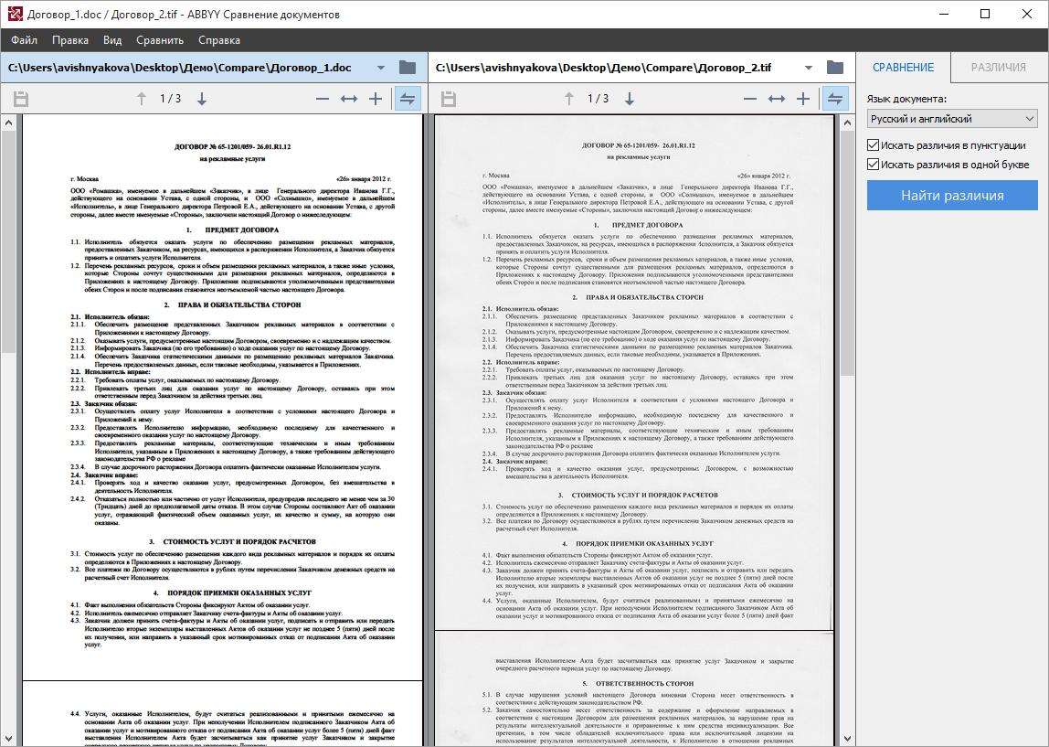 Сравнивайте бумажные и электронные документы