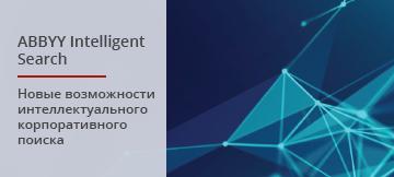 ABBYY Intelligent Search. Новые возможности интеллектуального корпоративного поиска.
