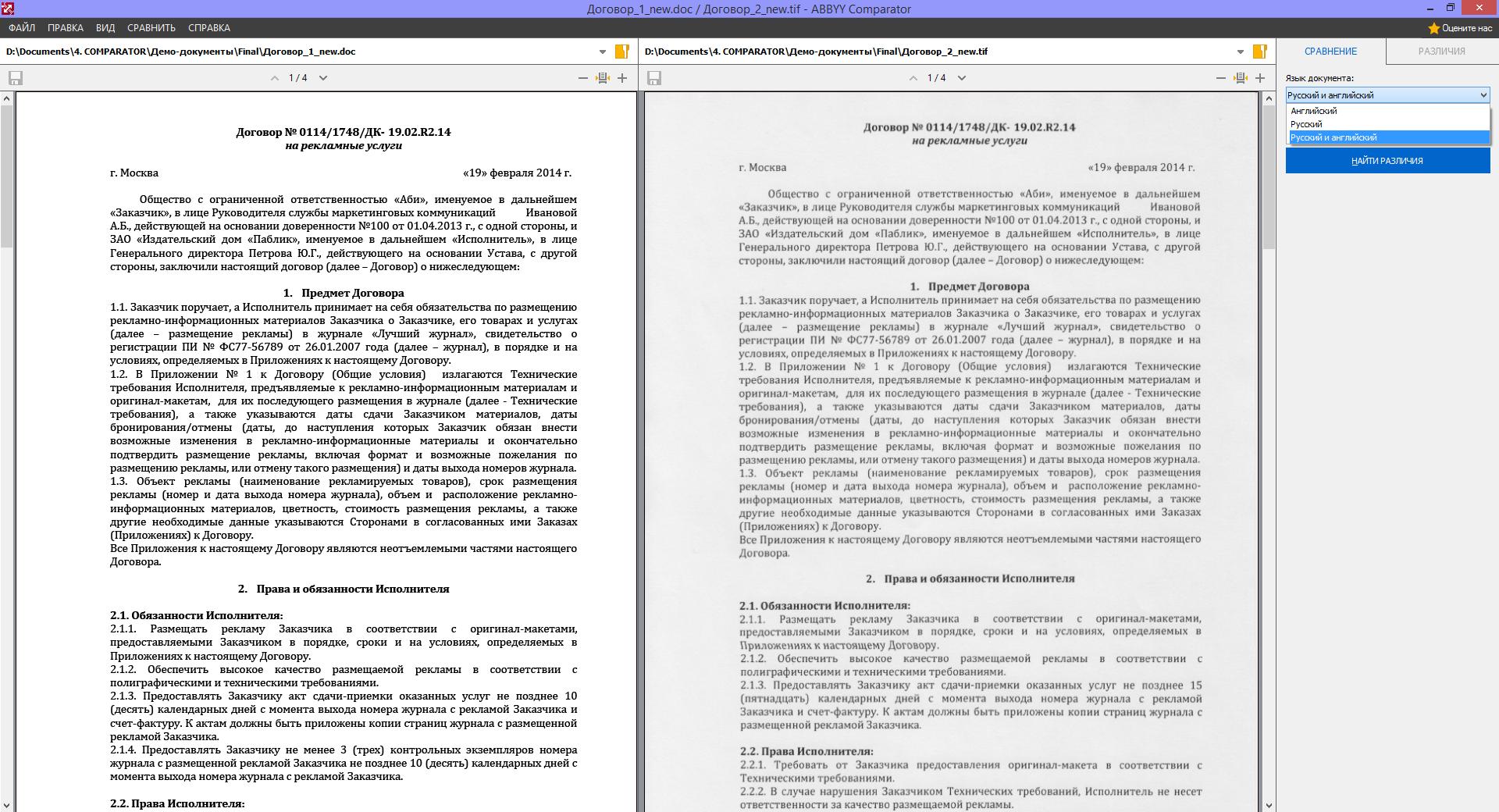 Выбор языков документов