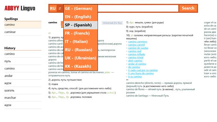 Словари для 9 языков: английского, русского, немецкого, французского, испанского, итальянского, латинского, казахского и украинского.