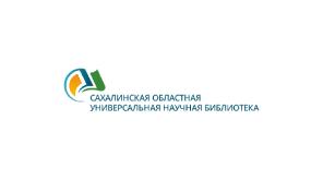 sahalin_biblioteka